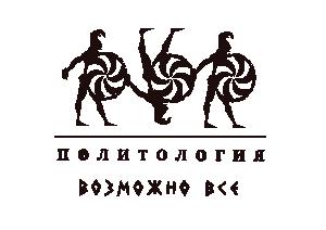 Кафедра политических наук ПГНИУ